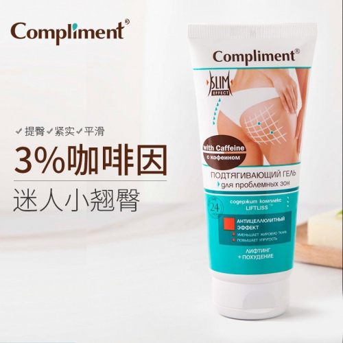 Compliment提臀霜200ml